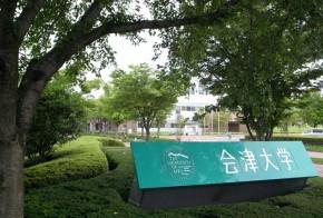 会津大学正門