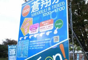 蒼翔祭2009