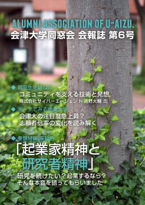 会津大学同窓会会報 第6号